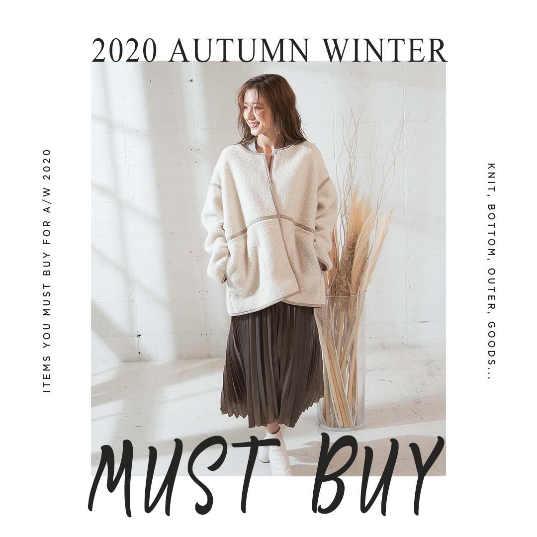 2020AW MUST BUY