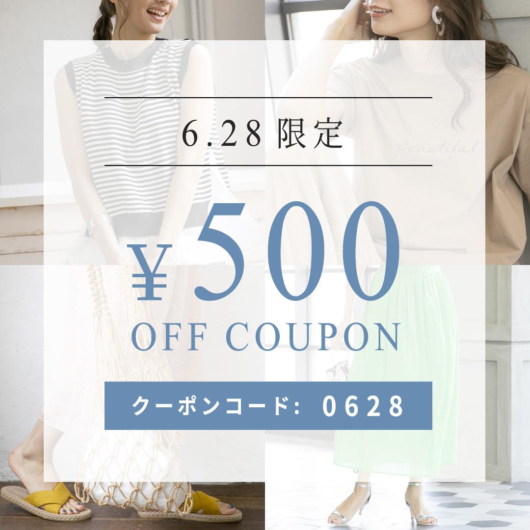 6.28限定500円クーポン