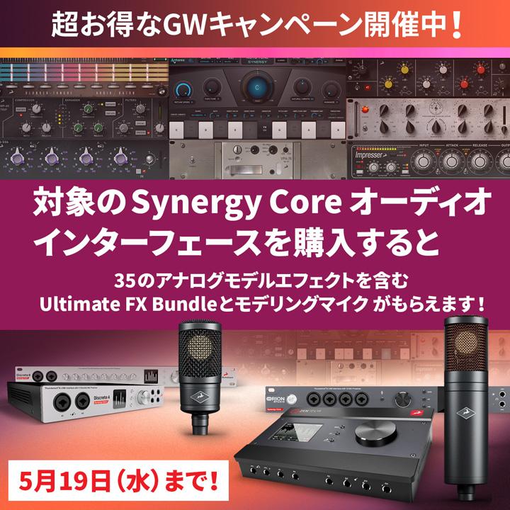 対象のSynergy Coreインターフェイスを買うと、Ultimate FX Bundleとモデリングマイクがもらえる!