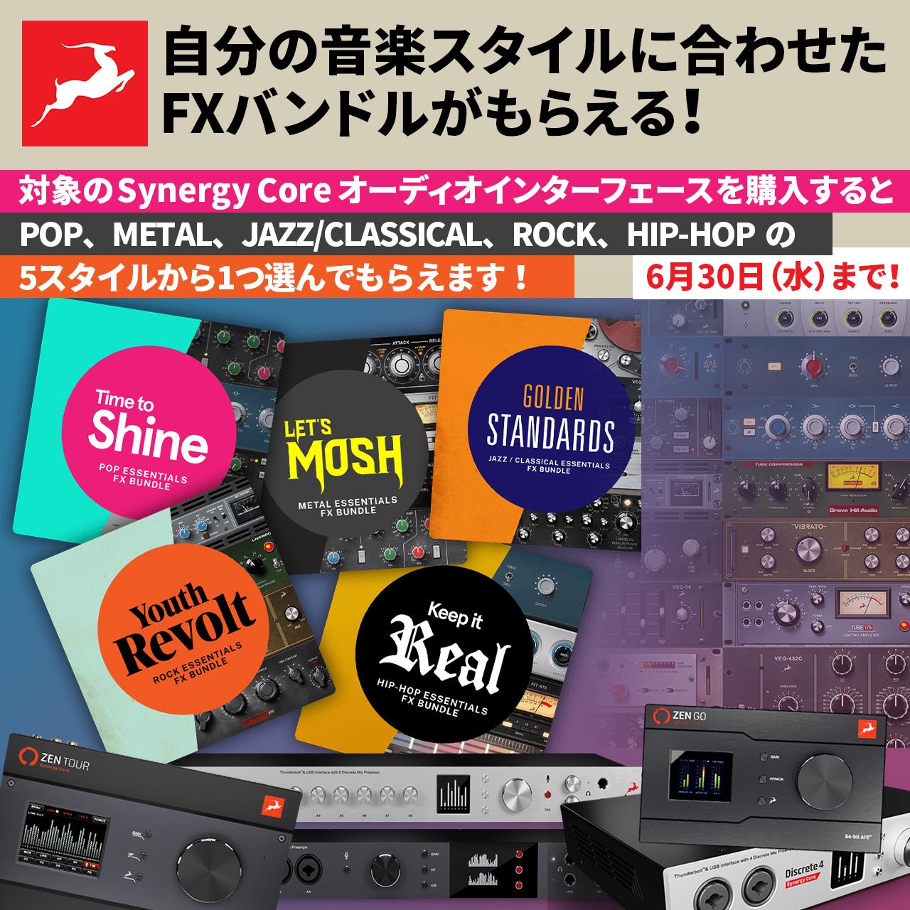 自分の音楽スタイルに合わせたFXバンドルがもらえる!Antelope Synergy Core