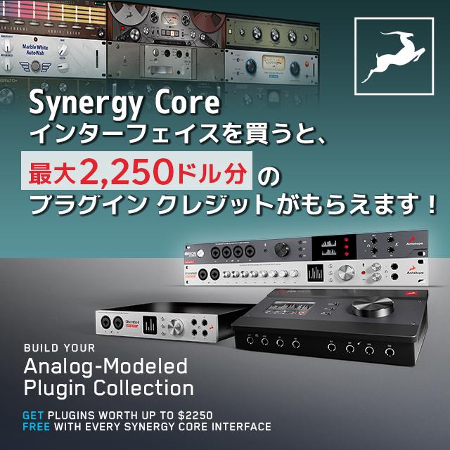 Synergy Core インターフェイスを買うとプラグイン購入に使える 最大2,250ドル分のクレジットコードが貰えます!