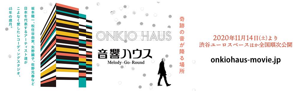 当社製作映画『音響ハウス Melody-Go-Round』のご案内
