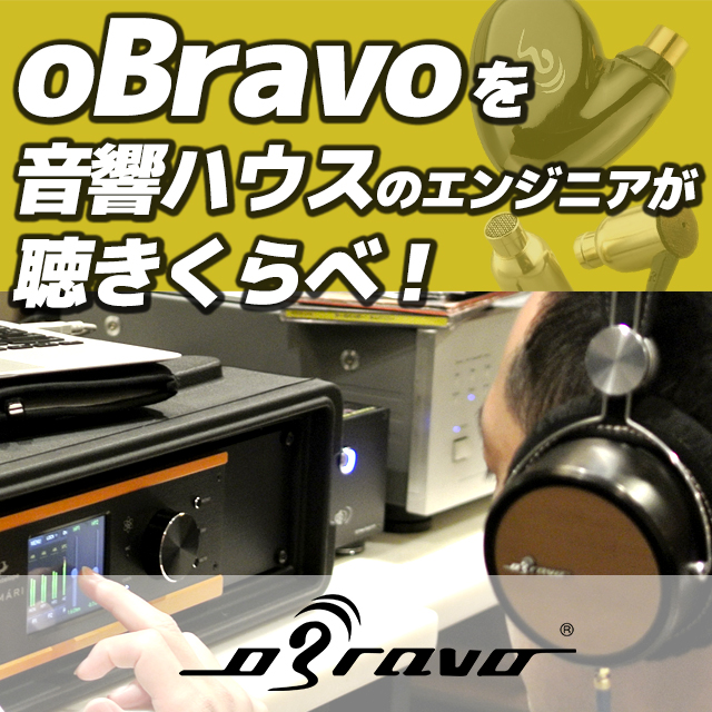 oBravoを音響ハウスのエンジニアが聴きくらべ!