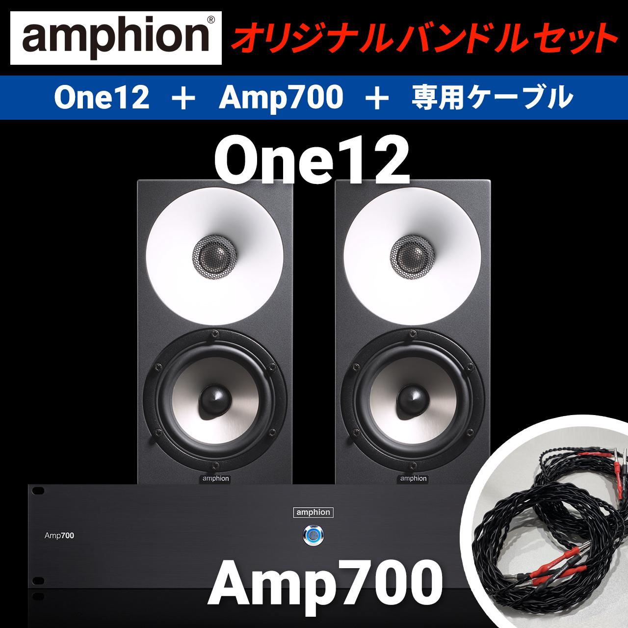 One12 + Amp700+ スピーカー ケーブル バンドルセット