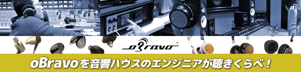 oBravo を音響ハウスのエンジニアが聴きくらべ!
