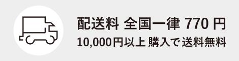 配送料 全国一律 770円 10,000円以上購入で送料無料