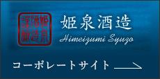姫泉酒造 コーポレートサイト