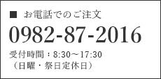 お電話での注文 0982-87-2016 受付時間:8:30〜17:30(日曜・祭日定休日)