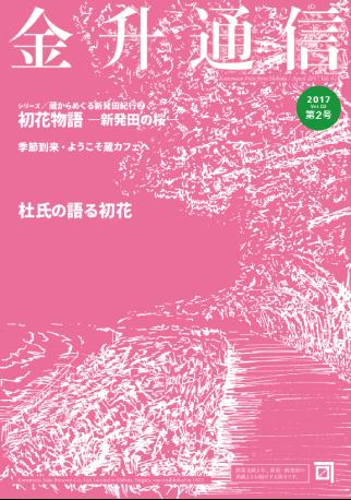 金升通信vol2