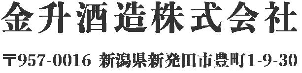 金升酒造株式会社 〒957-0016 新潟県新発田市豊町1-9-30