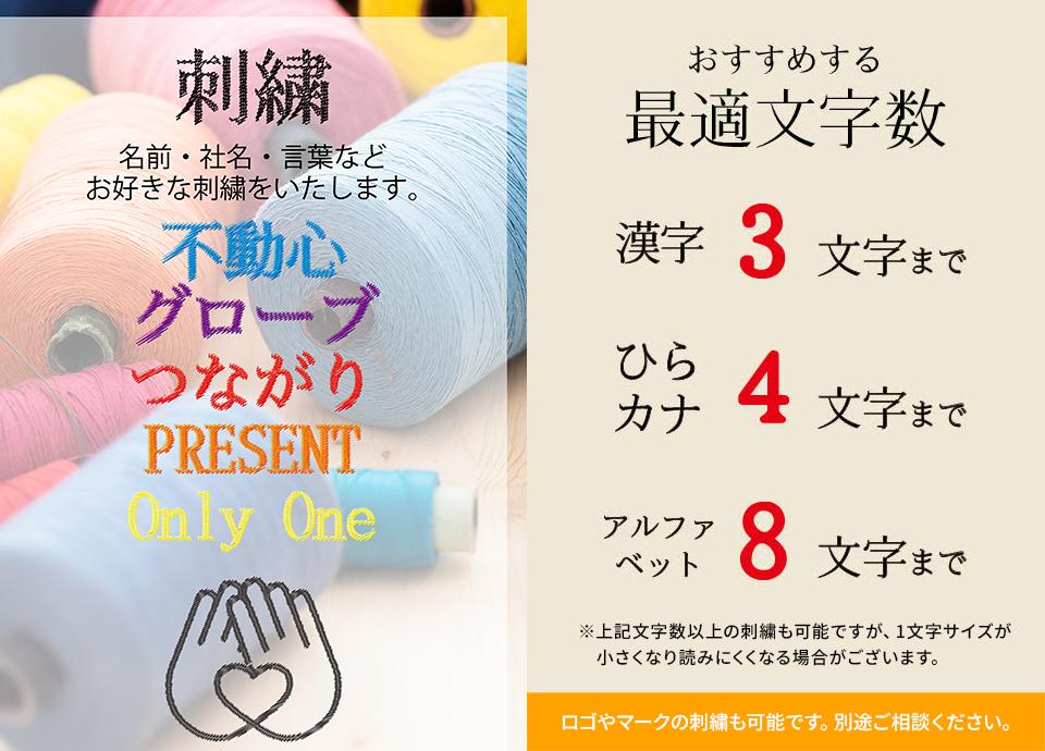 刺繍バリエーション