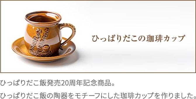 ひっぱりだこ飯発売20周年記念商品。ひっぱりだこ飯の陶器をモチーフにした珈琲カップを作りました。