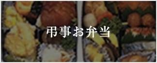弔事お弁当