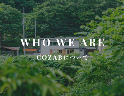 WHO WE ARE COZABについて