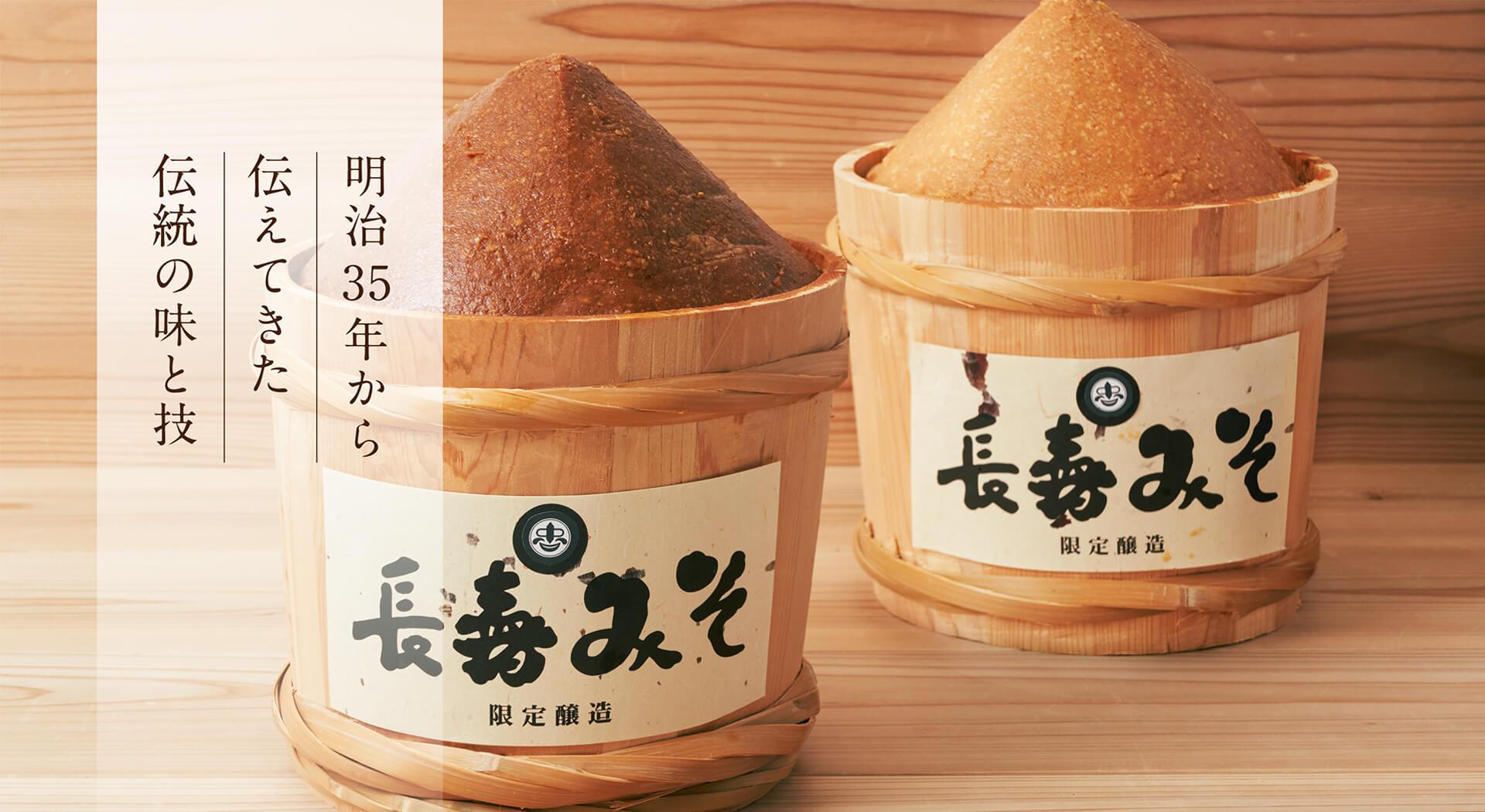 高砂の味・技・心をそのままに、店頭の長寿味噌です。