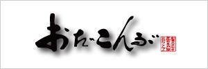 小田こんぶのウェブサイトを見る