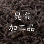 カテゴリ:昆布加工品を見る
