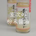 カテゴリ:室次の粉末醤油