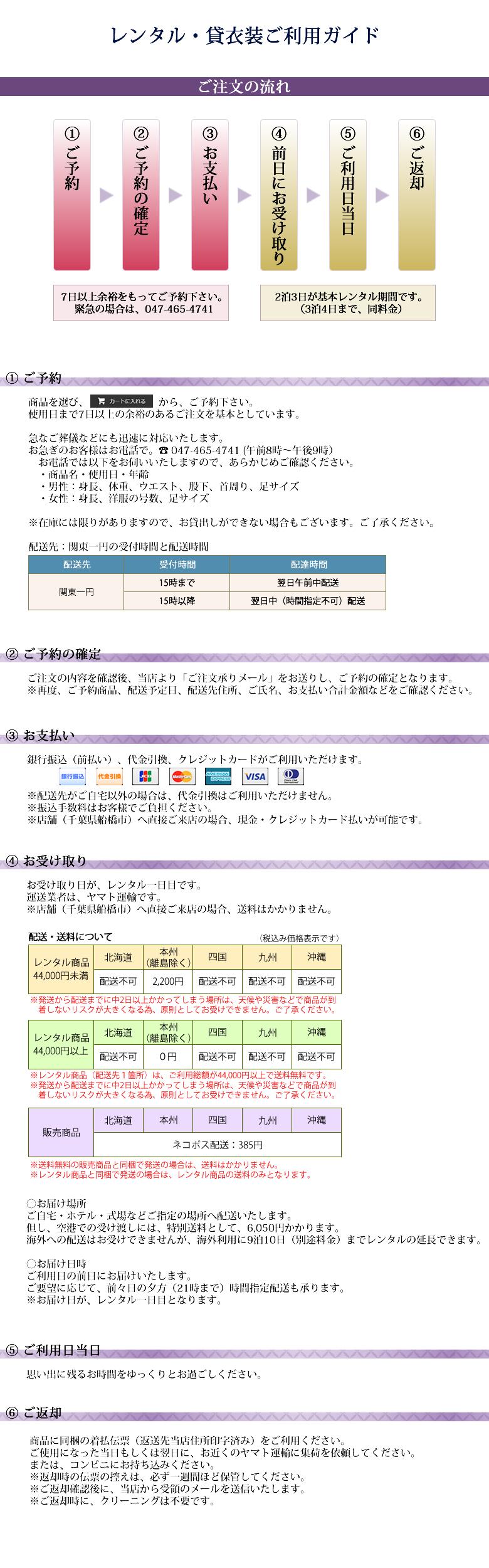 レンタル・貸衣裳ご利用ガイド