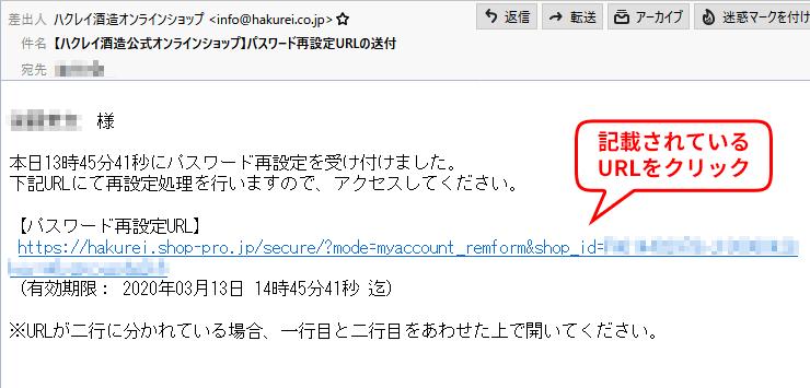 パスワード再設定用のメールをご確認ください