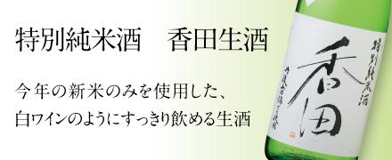 特別純米酒 香田生酒