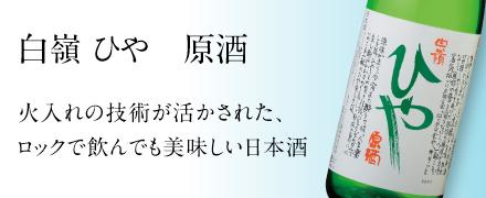 白嶺 ひや 原酒