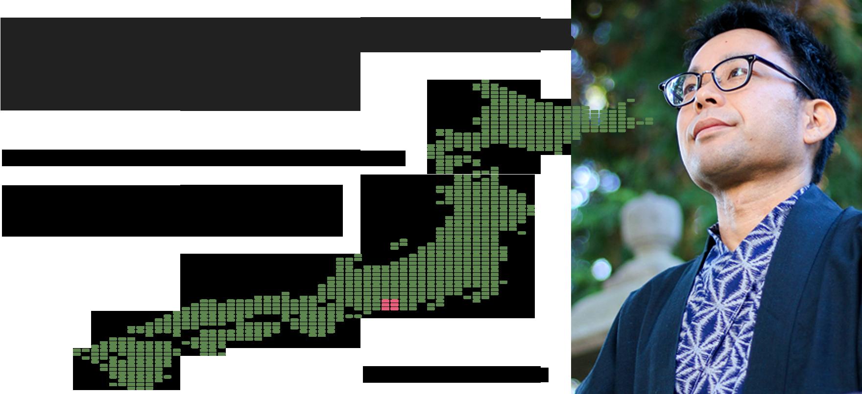 日本一の浴衣の生産地「浜松」からお届け致します。