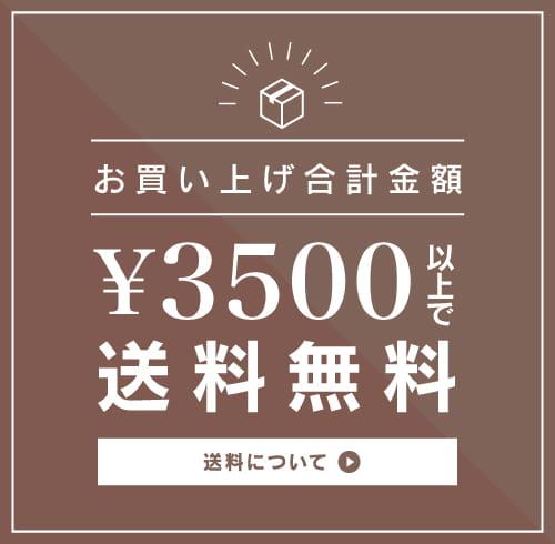 送料について:お買い上げ合計金額3500円以上で送料無料