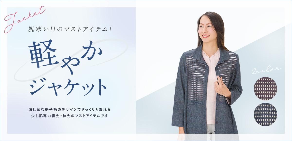 肌寒い日のマストアイテム!軽やかジャケット