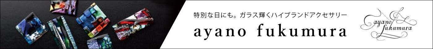 ayanofukumura(アヤノフクムラ)
