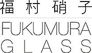 福村硝子 OnlineShop