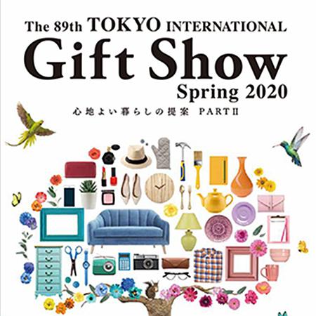 第89回東京インターナショナル・ギフト・ショー春2020