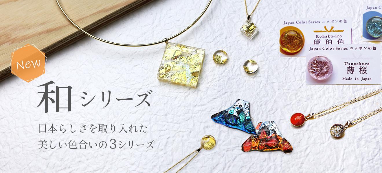 和シリーズ「箔」「富士山」「ニッポンの色」
