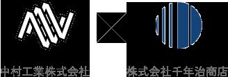 株式会社千年治商店×中村工業株式会社