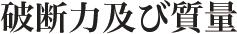 東京製綱 ハイクロスワイヤロープ 従来ロープとの比較 破断力及び質量