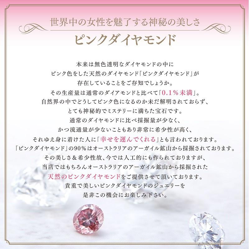 ピンクダイヤモンド イエローダイヤモンド