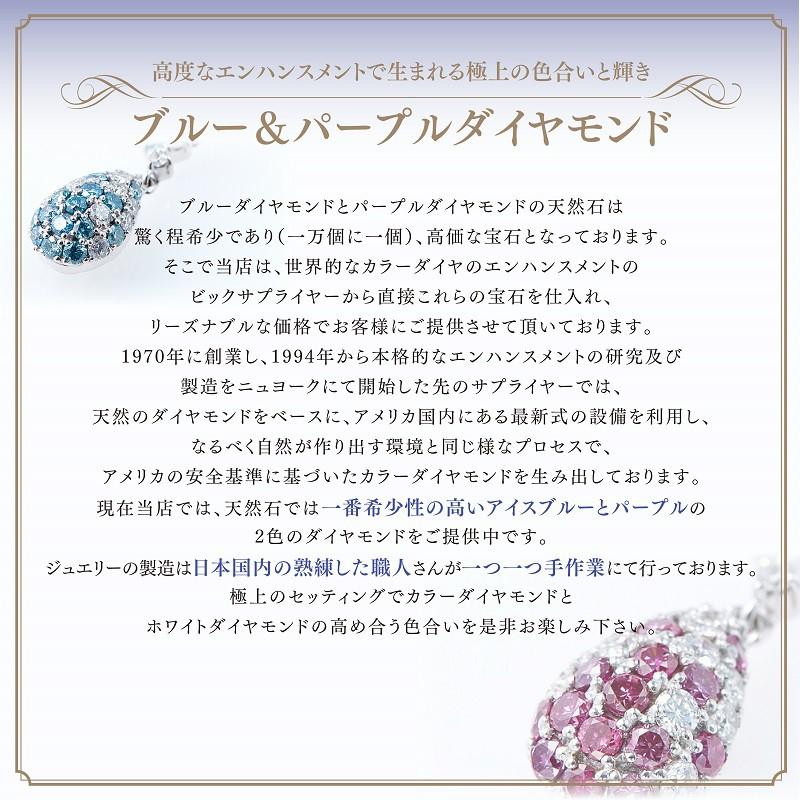 ブルーダイヤモンド パープルダイヤモンド