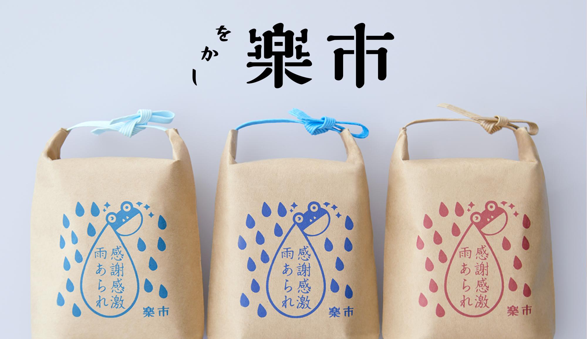 をかし楽市 公式オンラインショップ