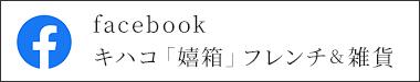 facebook キハコ「嬉箱」フレンチ&雑貨