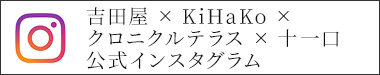 吉田屋×KiHaKo×クロニクルテラス×十一口