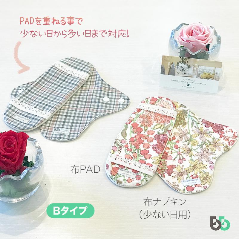 布ナプキン(少ない日用)Bタイプの画像