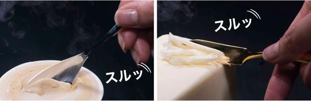 アイスクリームに、バターにスルッと入る