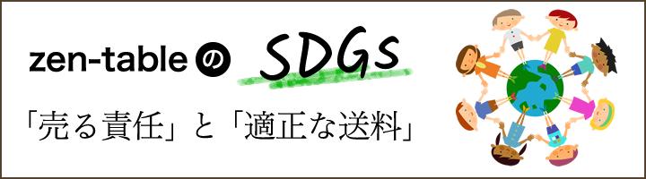 zen-tableのSDGs