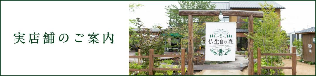仏生山の森ホームページ
