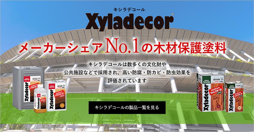 キシラデコール メーカーシェアナンバー1の木材保護塗料