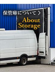 倉庫についてPC画像