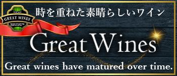ヴィンテージワインのネット通販