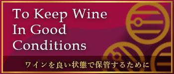 ワインの保管方法について