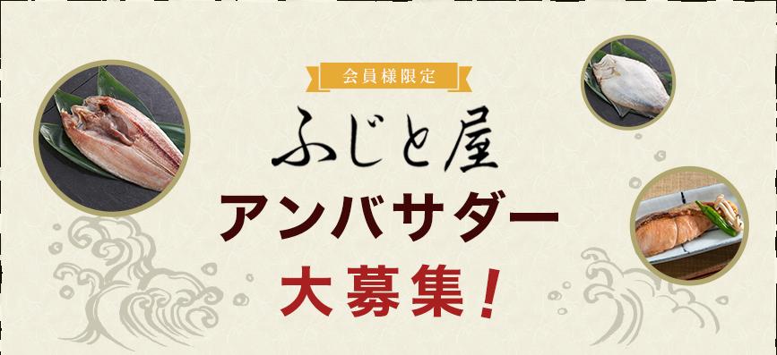 ふじと屋アンバサダー大募集!