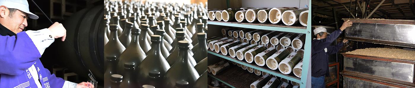 博多焼酎造りの伝統的な酒造法と研鑽した貯蔵法を駆使し、更に杜氏の創意工夫を加え、本格焼酎を造り続けております。常に「ほんもん(博多弁で本物という意味)」を目指し、お客様が美味しいと思っていただける自信を持った焼酎だけをお届けします。